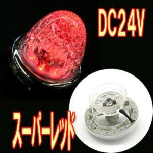 高品質のYAC(ヤック)製☆【流星LEDマーカーユニット(スーパーレッド)DC24V】 turn-wadayama