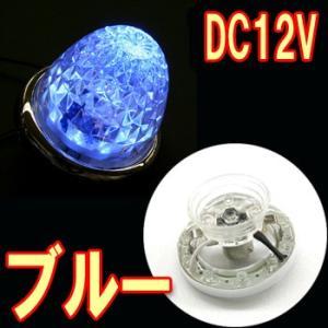 YAC(ヤック)製セレブなLEDユニット☆【流星LEDマーカーユニットDC12V(ブルー)】 turn-wadayama