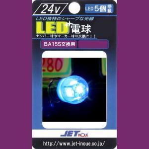ノーマル電球と比べて1/12の消費電力!電球型LEDバルブ登場☆【LED5電球型バルブDC24V(ブルー)】 turn-wadayama