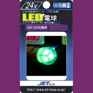 ノーマル電球と比べて1/12の消費電力!電球型LEDバルブ登場☆【LED5電球型バルブDC24V(グリーン)】 turn-wadayama