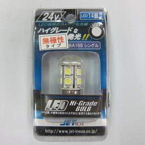 LED独特のシャープな光線☆【LED14ハイグレードバルブDC24V(シングル/ホワイト)】 turn-wadayama