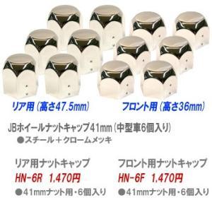 ホイールナットの保護、究極の輝きにこだわり☆【JBホイールナットキャップ41mm(中型車6個入り)】|turn-wadayama