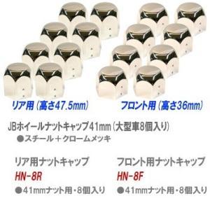 ホイールナットの保護、究極の輝きにこだわり☆【JBホイールナットキャップ41mm(大型車8個入り)】|turn-wadayama