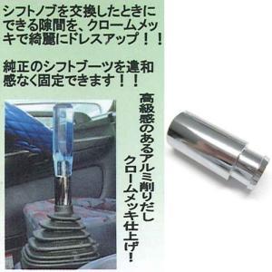 シフトブーツストッパー(日野4トンレンジャープロ専用) turn-wadayama