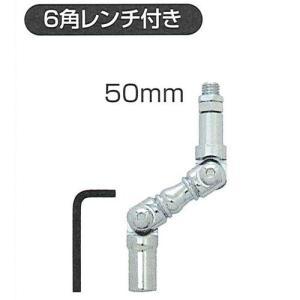 ツイストエクステンション長さ50mmタイプ(12×1.25)