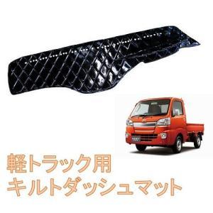 キルトダッシュマット(ダイハツハイゼットトラックS500系 平成26年9月-現行) turn-wadayama