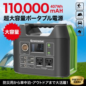 ポータブル電源 超大容量 110000mAH/407Wh モバイルバッテリー enginstar