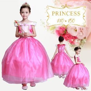 オーロラ姫 風 ドレス 眠れる森の美女 プリンセス しっかり3層構造 ふんわり 子供用 衣装 キッズ