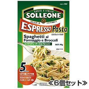 エスプレッソパスタ スパゲッティ チーズ&ブロッコリ 90g×6個 ソルレオーネ