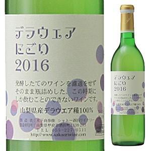 【6本〜送料無料】デラウェアにごり 2016 シャトー酒折ワイナリー 720ml [甘口白]
