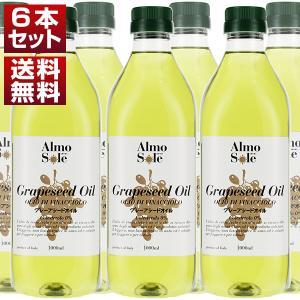 【送料無料】グレープシードオイル ペットボトル 1L×6本入...