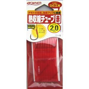 【メール便対応】 オーナー 熱収縮チューブ 赤...の関連商品9