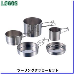 LOGOS 81280300(ロゴス) ツーリングクッカーセット|tusurigu-amu