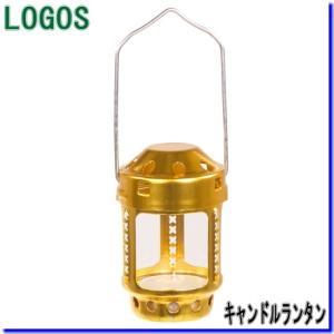 LOGOS (ロゴス) 74301900 キャンドルランタン|tusurigu-amu