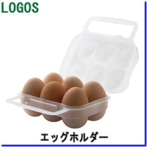 LOGOS (ロゴス) 84701000 エッグホルダー 卵ケース|tusurigu-amu