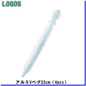 メール便対応 LOGOS 71996500 (ロゴス) アルミVペグ23cm(4pcs)|tusurigu-amu