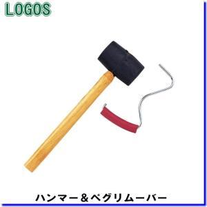 LOGOS 71998500 (ロゴス) ハンマー&ペグリムーバー|tusurigu-amu