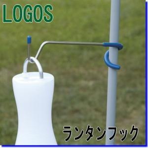 LOGOS (ロゴス) 71907000 ランタンフック|tusurigu-amu