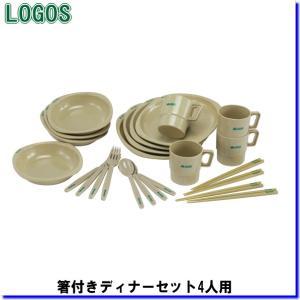 LOGOS 81285003(ロゴス) 箸付きディナーセット4人用|tusurigu-amu