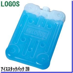 【メール便 4個まで対応】【※5個以上は宅配便】 LOGOS (ロゴス) 81660160 アイススタックパック 210 保冷剤|tusurigu-amu