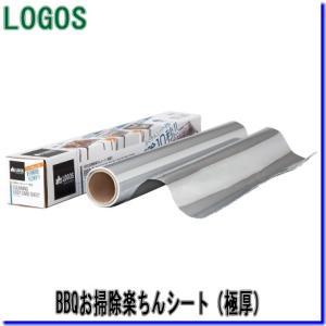 LOGOS (ロゴス) 81314010 BBQお掃除楽ちんシート (極厚) アルミホイル|tusurigu-amu