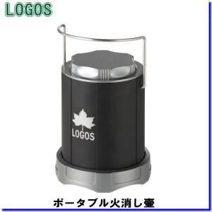 LOGOS 81063128(ロゴス) ポータブル火消し壷|tusurigu-amu