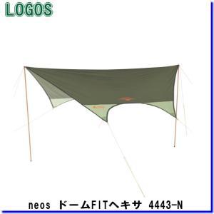 LOGOS 71808012(ロゴス) neos ドームFITヘキサ 4443-N|tusurigu-amu