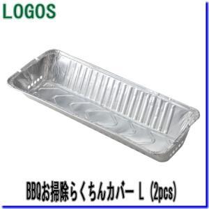LOGOS (ロゴス) 81314110 BBQお掃除らくちんカバー L (2pcs)・G3&EZC対応|tusurigu-amu