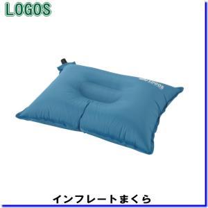 LOGOS 72884220(ロゴス) インフレートまくら|tusurigu-amu