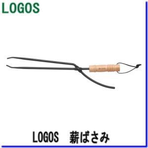 LOGOS (ロゴス) 81064158 薪ばさみ|tusurigu-amu