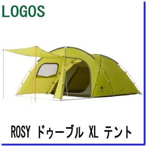 LOGOS (ロゴス) 71805022 ROSY ドゥーブル XL 4〜5人用 テント|tusurigu-amu