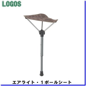 LOGOS 73174052(ロゴス) LOGOSエアライト・1ポールシート|tusurigu-amu