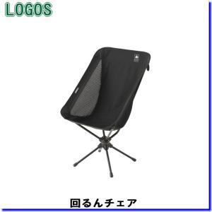 LOGOS 73172016(ロゴス) 回るんチェア|tusurigu-amu
