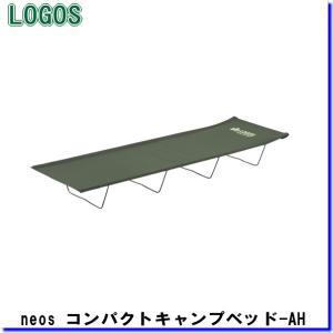 LOGOS 73178011(ロゴス) neos コンパクトキャンプベッド-AH|tusurigu-amu
