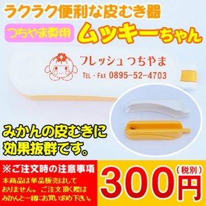 (ムッキー)(単品注文不可) ラクラク便利な皮むき器 ムッキーちゃん【※ムッキーちゃんは単品販売をしておりません。みかんとの同梱に限り送料無料】