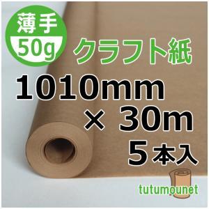50gクラフト紙 1010mm×30m巻 5本入(薄手茶色クラフトロール紙)