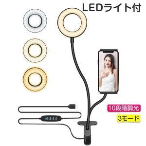 リングライト 高輝度LED 3色モード 10段階調光 スマホスタンド 360度回転可能 クリップ式 ...