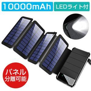 モバイルバッテリー ソーラーチャージャー 10000mAh 大容量 太陽光で充電可能 2USB出力ポ...