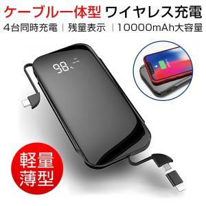 商品仕様 電池容量 10000mAh USB出力 DC 5V/1A-2A 無線出力 DC 5V/1A...