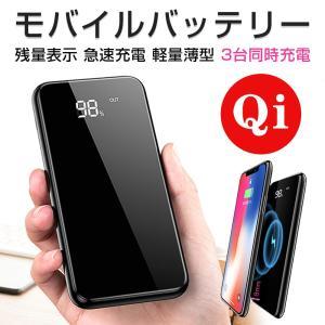 モバイルバッテリー Qi ワイヤレス充電器 10000mAh 大容量 スマホ充電器 2USBポート ...