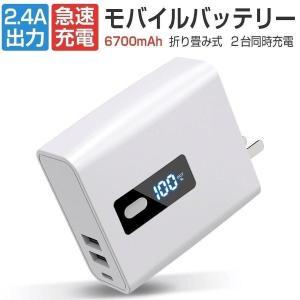 モバイルバッテリー USB電源アダプタ ACアダプター 2USBポート 大容量 USB充電器 急速充...