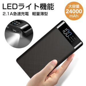 モバイルバッテリー 大容量 24000mAh 急速充電 残量表示 2USB出力ポート PSE認証済 ...