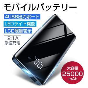 モバイルバッテリー 25000mAh 大容量 2.1A急速充電 スマホ充電器 LEDライト機能4US...
