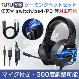 ゲーミングヘッドセット マイク付き LED付き 有線ヘッドホン ps4対応有線ヘッドホン PC ゲー...