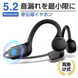 「最新版 Bluetooth5.2」骨伝導イヤホン ワイヤレス マイク付きヘッドホン 耳掛け式 自動ペアリング両耳通話  IPX6防水 音量調整  iPhone/Android適用|TUTUYO PayPayモール店