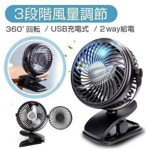 扇風機 卓上 クリップ式扇風機 2WAY給電 3段階風量調節 USB扇風機 卓上扇風機 ミニ扇風機 ...