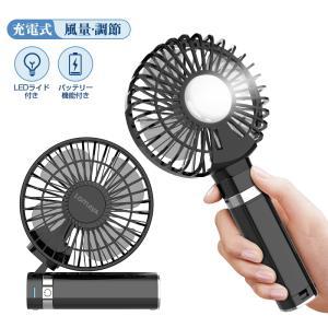 携帯扇風機  3500mAh 風量3段調節 卓上ハンディファン 8時間使用 小型 ミニ軽量 充電式卓上/手持ち両用LEDライト付き折りたたみモバイルバッテリー機能付きの画像