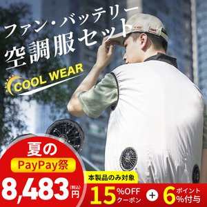 空調服 バッテリー ファンセット ベスト 冷却服 空調作業服 空調作業着 空調扇風服 ワークウェア 大風量 熱中症対策 UVカット男女兼用 通気性  夏  薄型の画像
