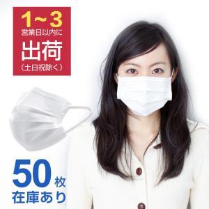 【在庫あり】マスク 50枚 フェイスマスク 3層構造 ウイルス対策 PM2.5対応 花粉症対策 風邪...