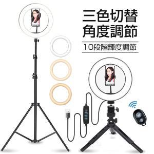 LEDリングライト 自撮りライト 撮影照明用ライト USB充電 3色モード 10段階調光 リモコン付き YouTube生放送/ビデオカメラ撮影 美容化粧 USBで給電簡単の画像